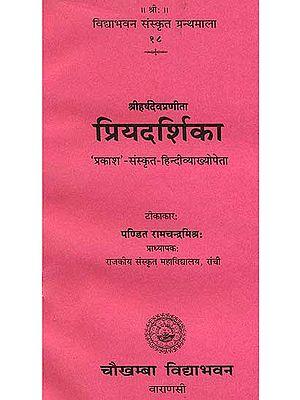 प्रियदर्शिका: Priyadarshika