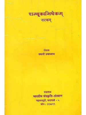 शम्भूकाभिषेकम्: Shambhu ka Abhishek