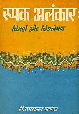रूपक अलंकार (विमर्श और विशलेषण) - Rupaka Alankar A Study (An Old Book)