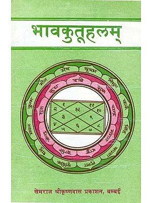 भावकुतूहलम्  (संस्कृत एवम् हिन्दी अनुवाद): Bhavkutuhalam