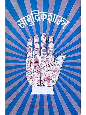 सामुद्रिकशास्त्र (संस्कृत एवम् हिन्दी अनुवाद): Samudrikshastra