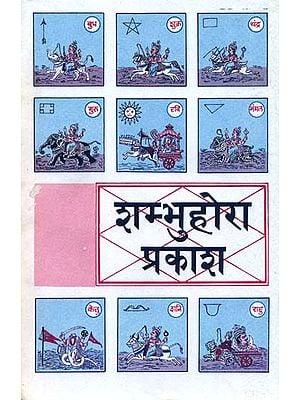 शम्भुहोरा प्रकाश (संस्कृत एवम् हिन्दी अनुवाद): Shambhu Hora Prakash