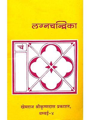लग्नचन्द्रिका (संस्कृत एवम् हिन्दी अनुवाद): Lagna Chandrika