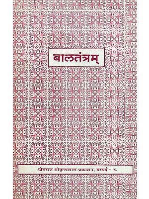 बालतन्त्रम् (संस्कृत एवम् हिन्दी अनुवाद): Bala Tantram