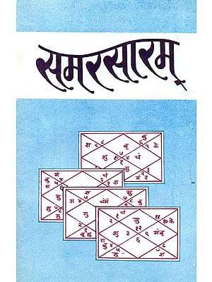 समरसारम् (संस्कृत एवम् हिन्दी अनुवाद): Samarsaram