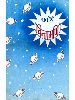 सर्वार्थ चिन्तामणि (संस्कृत एवम् हिन्दी अनुवाद): Sarvartha Chintamani (Khemraj Edition)