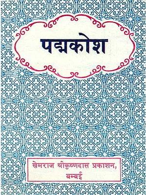 पद्मकोश (संस्कृत एवम् हिन्दी अनुवाद): Padma kosh