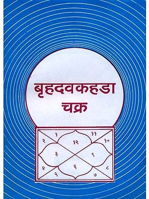 बृहदवकहडा चक्र (संस्कृत एवम् हिन्दी अनुवाद): Brihadvakahada Chakr
