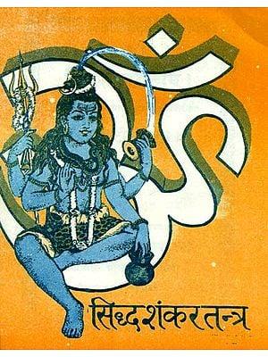 सिद्धशंकरतन्त्र (संस्कृत एवम् हिन्दी अनुवाद): Siddh Shankara Tantra
