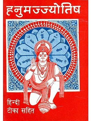 हनुमज्ज्योतीष (संस्कृत एवम् हिन्दी अनुवाद): Hanumat Jyotish