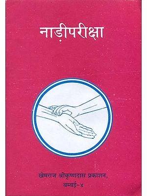 नाड़ीपरीक्षा (संस्कृत एवम् हिन्दी अनुवाद): Inspection of Nadi