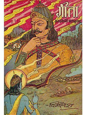 गीता (संस्कृत एवम् राजस्थानी पधानुवाद): Gita (Verse Translation in Rajasthani)