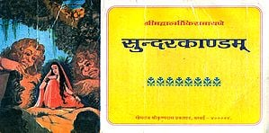 सुन्दरकाणडम: Sundarkand of Valmiki Ramayan (Horizontal Edition For Chanting)