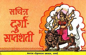 सचित्र दुर्गासप्तशती: Illustrated Durga Saptashati