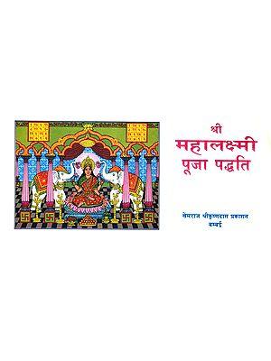 श्री महालक्ष्मी पूजा पद्धति: How to Worship Goddess Lakshmi