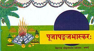 पूजापक्ड़जभास्कर: Puja Pankaj Bhaskar
