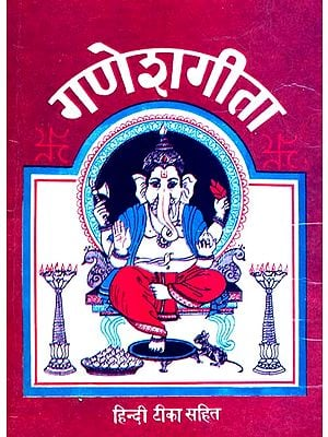 गणेशगीता (संस्कृत एवम् हिन्दी अनुवाद): Ganesha Gita
