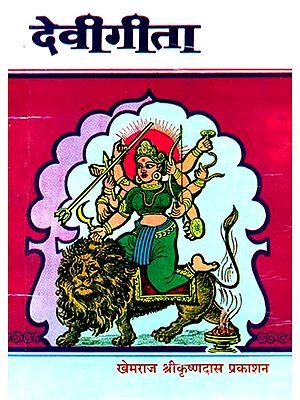 देवीगीता (संस्कृत एवम् हिन्दी अनुवाद): The Devi Gita