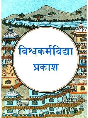 विश्वकर्मविद्या प्रकाश (संस्कृत एवम् हिन्दी अनुवाद): Vishwakarma Vidya Prakash