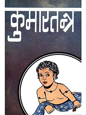 कुमारतन्त्र (संस्कृत एवम् हिन्दी अनुवाद): Kumar Tantra