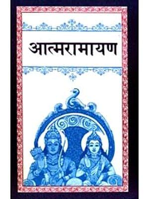 आत्मरामायण: Atma Ramayan or Unveiling The Secrets of The Ramayana