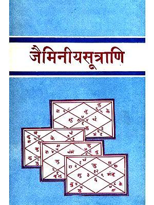जैमिनीयसूत्राणि (संस्कृत एवम् हिन्दी अनुवाद): The Jaimini Sutras
