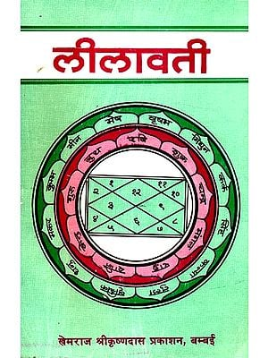 लीलावती (संस्कृत एवम् हिन्दी अनुवाद): Lilavati