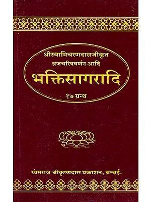 भक्तिसागरादि: Bhakti Sagar etc(17 books)