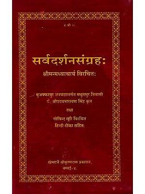 सर्वदर्शनसंग्रह (संस्कृत एवम् हिन्दी अनुवाद): Sarva Darshan Samgraha (Khemraj Edition)