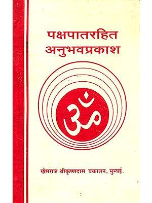 पक्षपातरहित अनुभवप्रकाश: Anubhav Prakash Without Prejudice