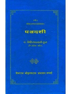 पञ्चदशी (संस्कृत एवम् हिन्दी अनुवाद): Panchadashi (Khemraj Edition)