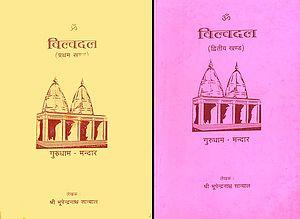 विल्वदल: Bilvadal (Set of 2 Volumes)