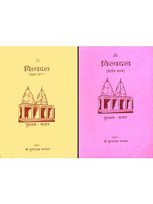 विल्वदल: Bilvadal (Set of 2 Volumes)