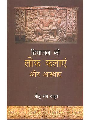 हिमाचल की लोक कलाएं और आस्थाएं: Folk Arts and Beliefs of Himachal Pradesh
