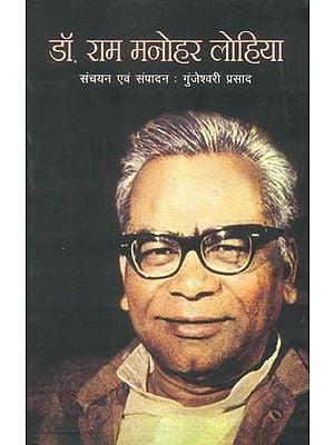 डॉ. राम मनोहर लोहिया: Dr. Ram Manohar Lohia