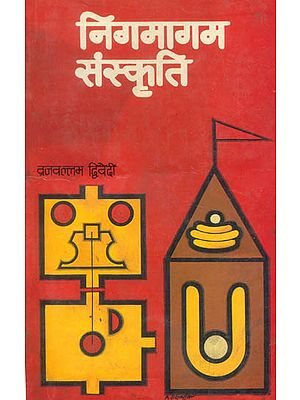 निगमागम संस्कृति: Nigam and Agam Culture (An Old and Rare Book)