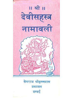 देवीसहस्त्र नामावली: Thousand Names of Devi