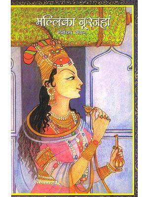 मल्लिका नूरजहां: Mallika Nurjahan (Picture Book)