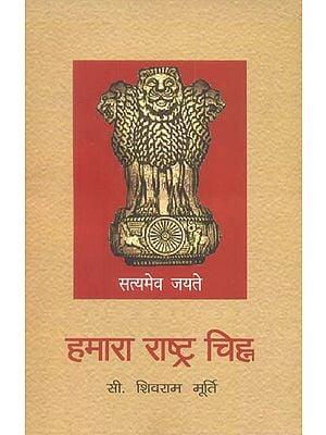 हमारा राष्ट्र चिन्ह: National Symbol of India