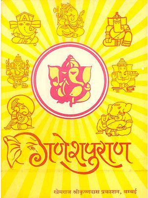 गणेशपुराण: Ganesha Purana