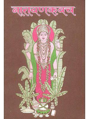 नारायणकवच (संस्कृत एवं हिन्दी अनुवाद) - Narayan Kavach