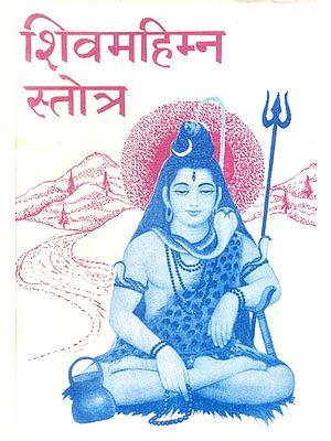 शिवमहिम्न स्तोत्र: Shiva Mahimna Stotra