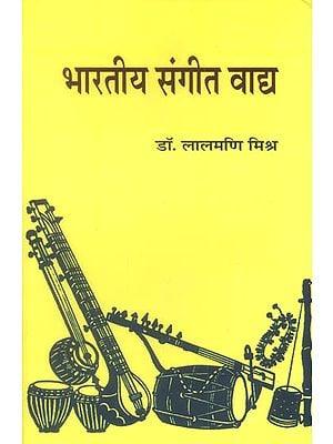 भारतीय संगीत वाद्य: Indian Musical Instruments