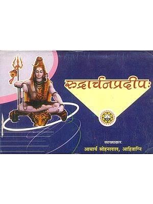रुद्रार्चनप्रदीप: Rudra Archan Pradeep