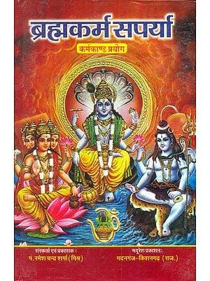 ब्रह्मकर्मसपर्या (कर्मकाण्ड प्रयोग): Karmakanda Prayog