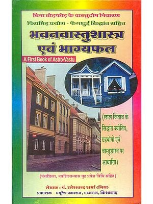भवनवास्तुशास्त्र एवं भाग्यफल: Bhavan Vastu Shastra and Bhagya Phala