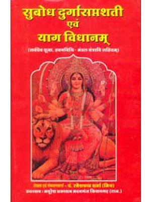 सुबोध दुर्गासप्तशती  एवं याग विधानम्: Durga Saptashati and Yajna Vidhanam
