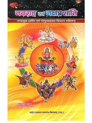नवग्रह एवं नक्षत्र शांति (गण्डमूल शांति एवं गोमुखप्रसव विधान सहितम्): Shanti of Navagraha and Stars