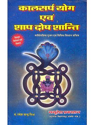 कालसर्प योग एवं शाप दोष शान्ति: Kala Sarpa Yoga  and Pacifying The Effects of Curses