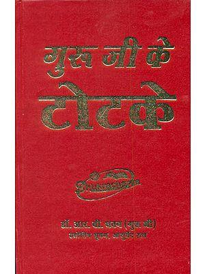 गुरु जी के टोटके: Guruji Ke Totake